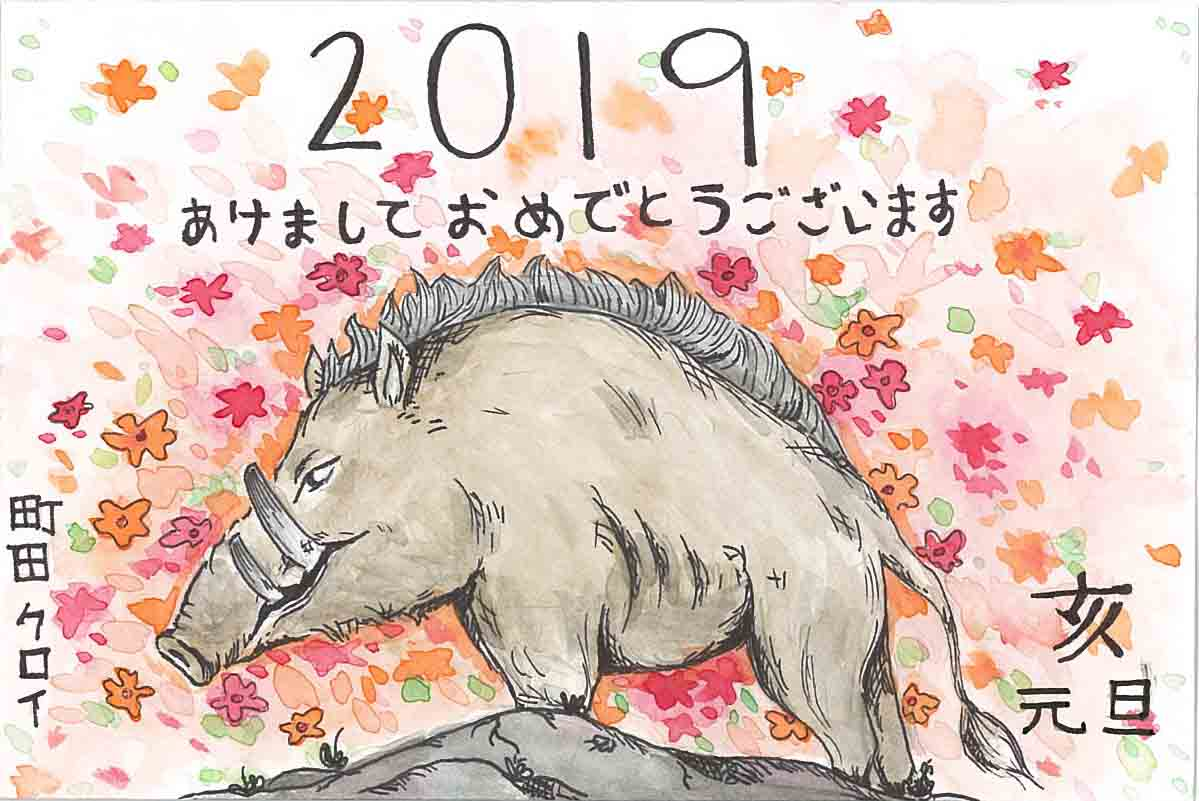 Students' New Year's Greetings On Display at Shirokiya Village Walk